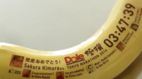 Noua găselniță a japonezilor: Printează mesaje direct pe coaja bananelor!